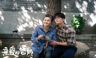 《亲爱的爸妈》全集电影百度云(720高清国语版)下载