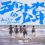 【五个扑水的少年】电影超清完整观看版观看1080p