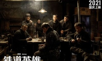 《铁道英雄》电影百度云【720高清国语版】下载