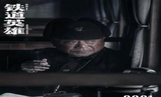 《铁道英雄》电影百度云高清720P资源分享
