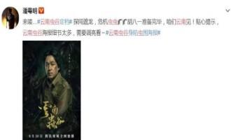 《云南虫谷》全集-电视剧百度云网盘【HD1080p】高清国语