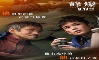 《峰爆》-电影百度云资源「1080p/Mp4中字」电影百度云网盘更新/下载