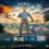 《失控玩家》百度云网盘[HD1080p]资源分享