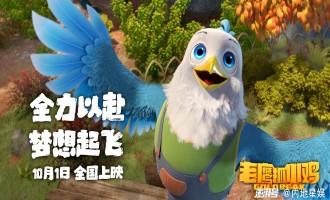 《老鹰抓小鸡》-电影百度云无删减【完整HD1080p/MP4中字】云网盘