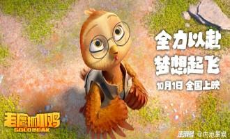 《老鹰抓小鸡》-百度云资源「bd1024p/1080p/Mp4中字」云网盘下载