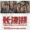 《长津湖》电影百度云资源「电影/1080p/高清」云网盘下载