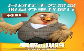 (老鹰抓小鸡)电影百度云资源「HD1080p高清中字」