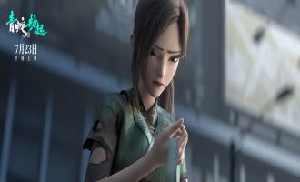 【白蛇2:青蛇劫起】电影百度云高清720P资源分享