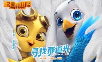 《老鹰抓小鸡》电影百度云(1280P网盘共享)超清晰画质