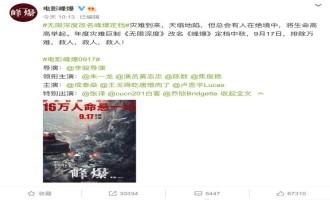 峰爆-电影百度云「bd720p/mkv中字」全集Mp4网盘